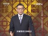 [百家讲坛]水浒智慧·梁山头领那些事儿(1) 宋江摊上大事了