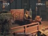 [探索发现]帝陵 第一集 汉高祖 长陵 公元前195年 刘邦入葬长陵