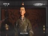 [探索发现]帝陵 第二集 汉惠帝 安陵 刘盈的变化