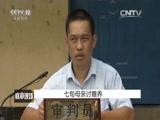 《庭审现场》 20151128 七旬母亲讨赡养