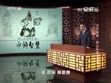 《百家讲坛》 20151128 水浒智慧·梁山头领那些事儿(6)