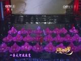 [共筑中国梦]歌曲《好儿好女好江山》 演唱:于乃久 王二妮等