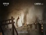 《探索发现》 20151128 帝陵 第五集 汉武帝 茂陵