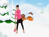 [智慧树]请你像我这样做:扫雪舞