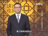 《百家讲坛》 20151202 水浒智慧·梁山头领那些事儿(9)