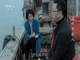 《温州两家人》 第11集