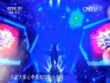 《军营大舞台》 20151205 谁是战士之星 年度总决赛选拔赛(一)