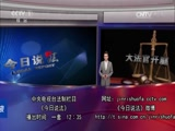 《今日说法》 20151205 大法官开庭之鞍山谜案十九年