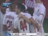 [意甲]补时造点球 都灵主场1-1逼平罗马