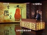 《百家讲坛》 20151210 宋徽宗之谜(8) 联金灭辽之谜