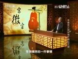 《百家讲坛》 20151212 宋徽宗之谜(10) 匆忙禅位之谜