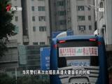 《南粤警视》 20151213 嫁错郎