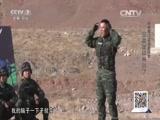 《中国武警》 20151213 中国武警基层纪事之三班故事会火了