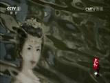 《文化大百科》 20151217 本期主题:纪映淮