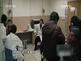 《讲述》 20151219 急诊室故事·绝不放弃