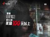 《南粤警视》 20151220 亿元局中局