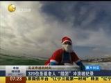 """见证奇迹的时刻 320位圣诞老人""""组团""""冲浪破纪录"""