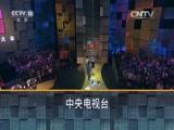 《2015中国成语大会》 20151225 总决赛 第六场