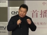 [<孔子>开年首播新闻发布会]制片人、总导演闫东讲述《孔子》创作历程
