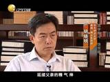 《老梁观世界》 20151230 国学泰斗 饶宗颐