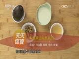[天天饮食]锦囊妙计 牛油果奶香核桃饮