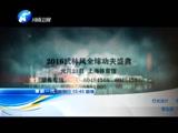 《武林风》 20160103 拳新一代