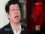 [收获2015]2015我们收获了什么:张颐武
