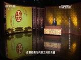 《百家讲坛》 20160107 开元盛世(上部) 10 最后的贤相