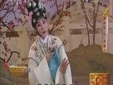 [名段欣赏] 20160113 京剧《黛玉葬花》《西厢记》《锁麟囊》《伍子胥》选段