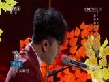 [我要上春晚]歌曲《秋意浓》 表演:宋宇