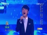 [我要上春晚]歌曲《一切都好》 表演:张磊