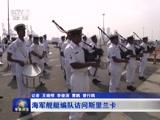 [军事报道]海军舰艇编队访问斯里兰卡