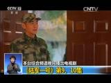 [共同关注]本台综合频道晚间播出电视剧《陆军一号》第9、10集