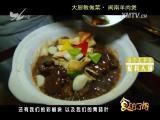 大厨教做菜·闽南羊肉煲 食纷了得 2016.01.18 - 厦门电视台 00:05:41