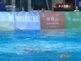 [体育在线]20160124 水上芭蕾