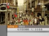 《法律讲堂(文史版)》 20160124 杜月笙的婚姻(七)分分合合