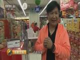 《消费主张》 20160126 这里更懂中国年——粤味儿年