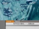 《法律讲堂(文史版)》 20160126 筱丹桂自杀真相(一)服毒自杀
