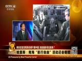 《今日关注》 20160129 美高官妄言南海岛礁不属中国 派最强航母压南海?
