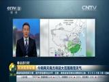 [经济信息联播]春运进行时 今明两天南方将迎大范围雨雪天气