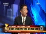 《今日关注》 20160203 朝鲜宣布将发卫星 日媒称美或发动突袭