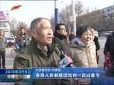 [新疆新闻联播]社火巡游迎新春