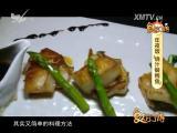 年夜饭[烧汁银鳕鱼] 食纷了得 2016.02.05 - 厦门电视台 00:05:47