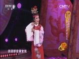 《梨园闯关我挂帅》 20160207 盛世合家欢 明星闹新春 1/2