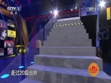 [2016吉尼斯中国之夜]狗狗双腿上20级台阶