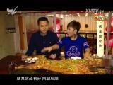 烤羊新吃法 食纷了得 2016.02.12 - 厦门电视台 00:07:36