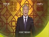 《百家讲坛》 20160217 中国故事·富强篇2 大秦帝国