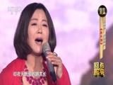 [回声嘹亮]歌曲《走天涯》 演唱:王茜华