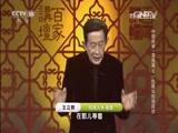 """[百家讲坛]中国故事·富强篇3 一位青年的强国梦 武帝耿耿于怀的""""白登之围"""""""