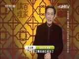 [百家讲坛]中国故事·富强篇4 汉武帝眼中的绝代双骄 他是个神话 从无败绩的霍去病